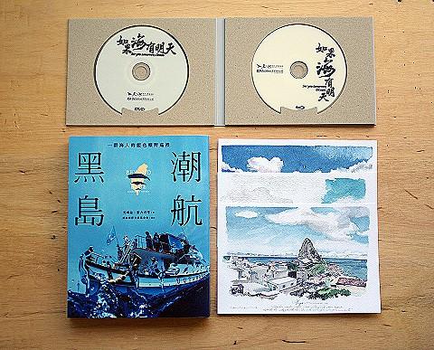 D:書《黑潮島航》+紀錄片《如果海有明天》+島航寫真明信片一套