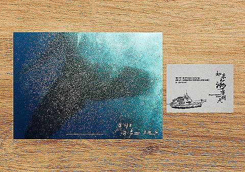 C:海報《金磊:交換深海祕密》+紀錄片《如果海有明天》